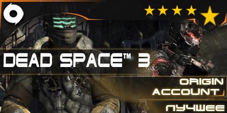 Купить Dead Space™ 3 (Origin) без секретного вопроса