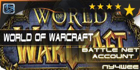 Купить аккаунт Battle.net - World of Warcraft.