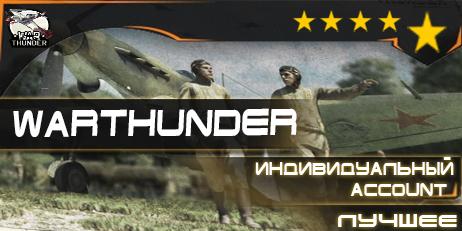 Купить WarThunder 59 УРОВНЯ + скидка