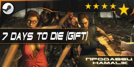 Купить 7 Days to Die  (Steam Gift )