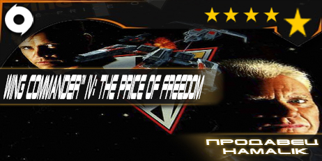 Купить Wing Commander ™ IV: The Price of Freedom (Origin)