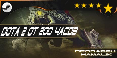 Купить Dota 2 RANDOM от 200 часов Стимгуард ON