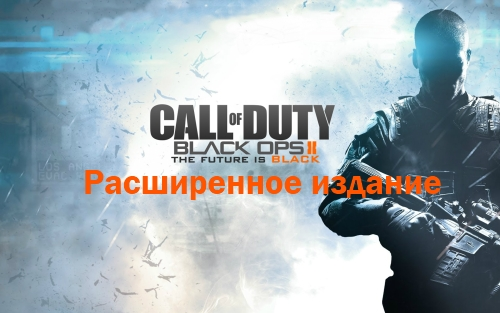 Call of Duty: Black Ops II. Extended edition( key )