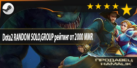 Dota 2 RANDOM SOLO, GROUP rating 2000 MMR Steam Guard