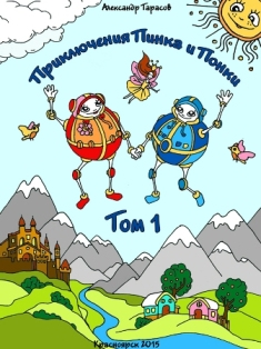 The Adventures of Pinky and Ponki_Tom1_mobi  fantasy