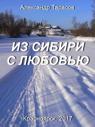 From Siberia with love. Collection of short stories and
