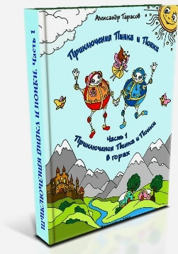 Adventures of Pinky and Ponki_Ch1_pdf fantasy