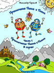 Adventures of Pinky and Ponki_Chast1_epub fantasy