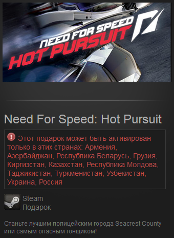 Need for Speed: Hot Pursuit (Russia + CIS) Steam Gift