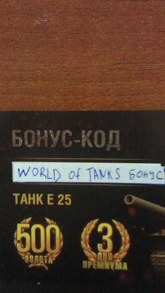 ворлд оф танкс бонус коды на е25