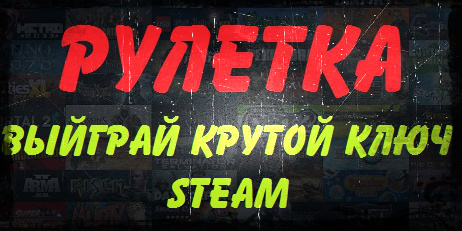 Roulette! Try your luck! Win a Steam key!