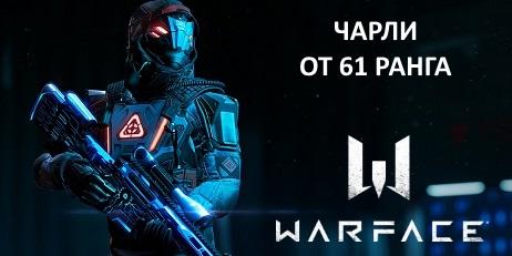 Аккаунт Warface 61-90 ранг, Чарли