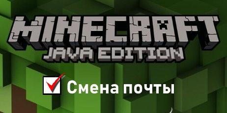 Аккаунт Майнкрафт с почтой (лицензия)