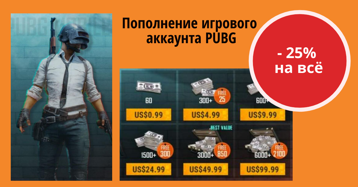 Recharging Games Balance in Playmarket is 20% cheaper