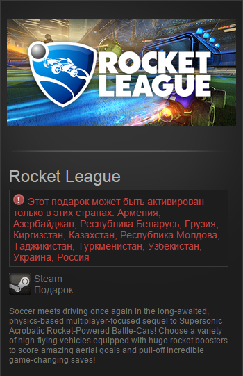 Rocket League (Steam Gift) RUS/CIS-VPN