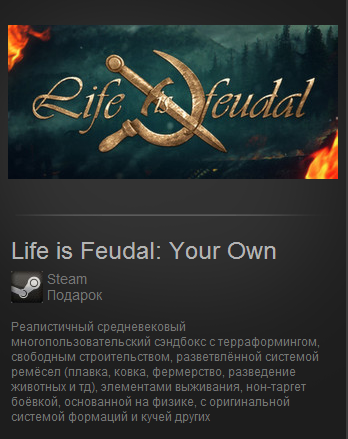 Life is Feudal: Your Own (Steam Gift / ROW) RUS / CIS