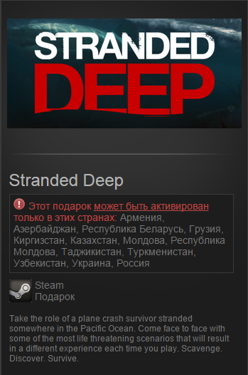 Stranded Deep (Steam Gift) RUS/CIS