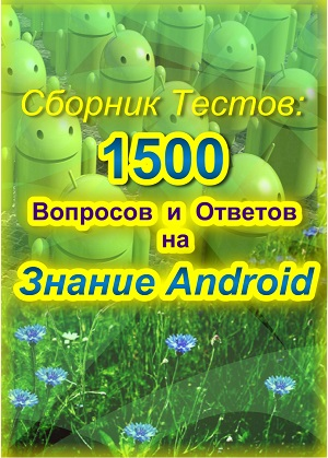 1500 Questions and Answers on the knowledge of Android
