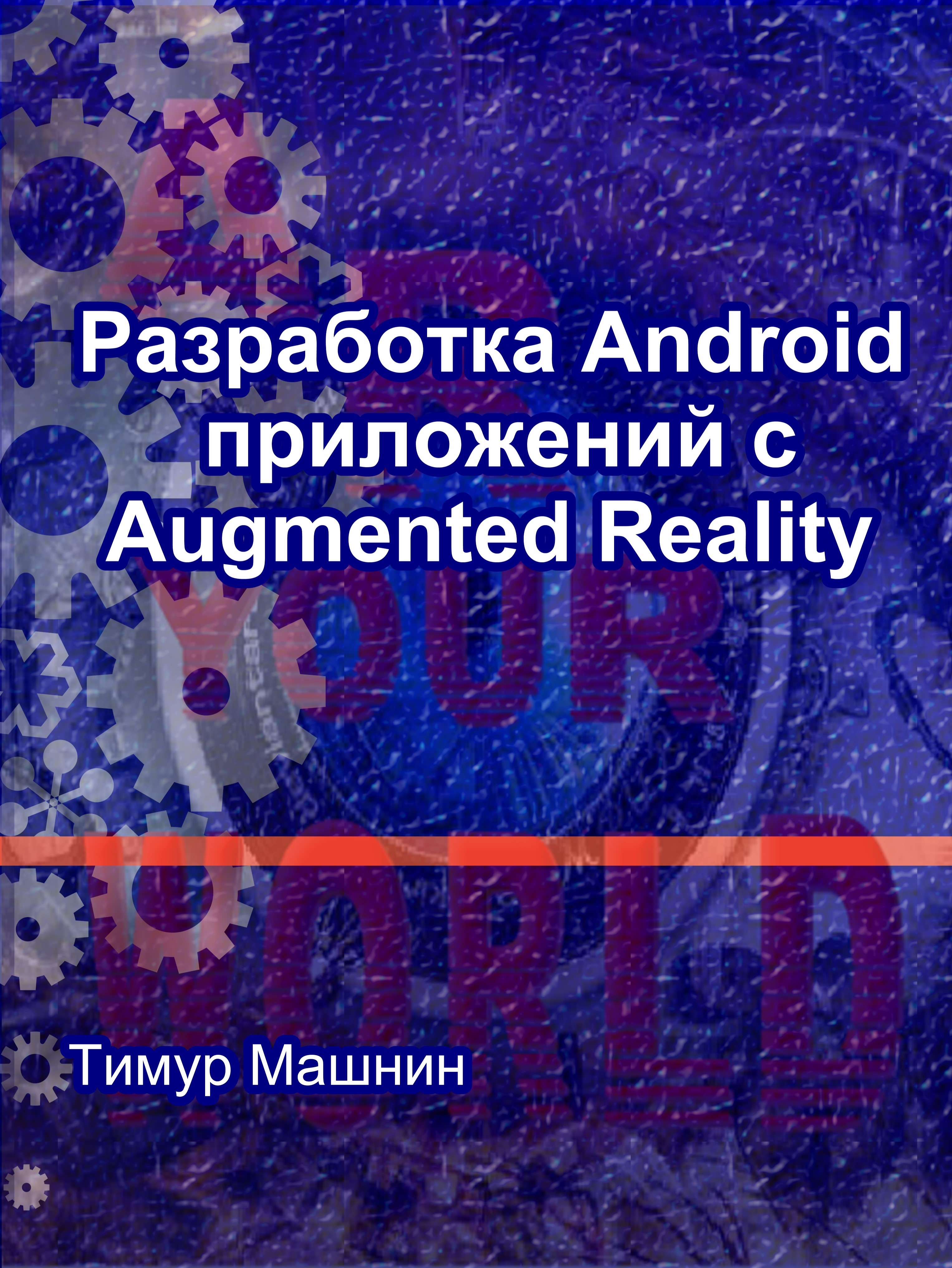 Android Application Development with Augmented Reality
