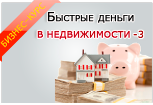 Course How to build a house and make one million rubles