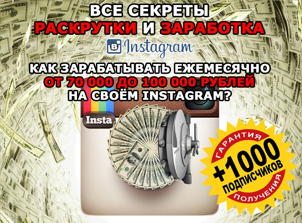 monthly from 70,000 to 100,000 rubles Instagram