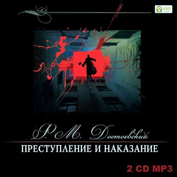 "Audiobook ""Crime and Punishment"""