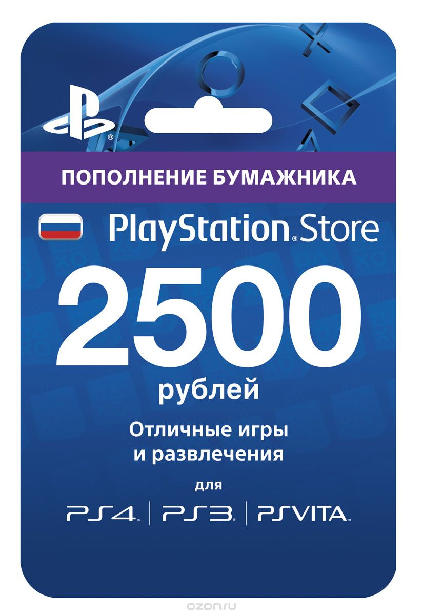 PlayStation Network (PSN) - 2500 RUB (RU)