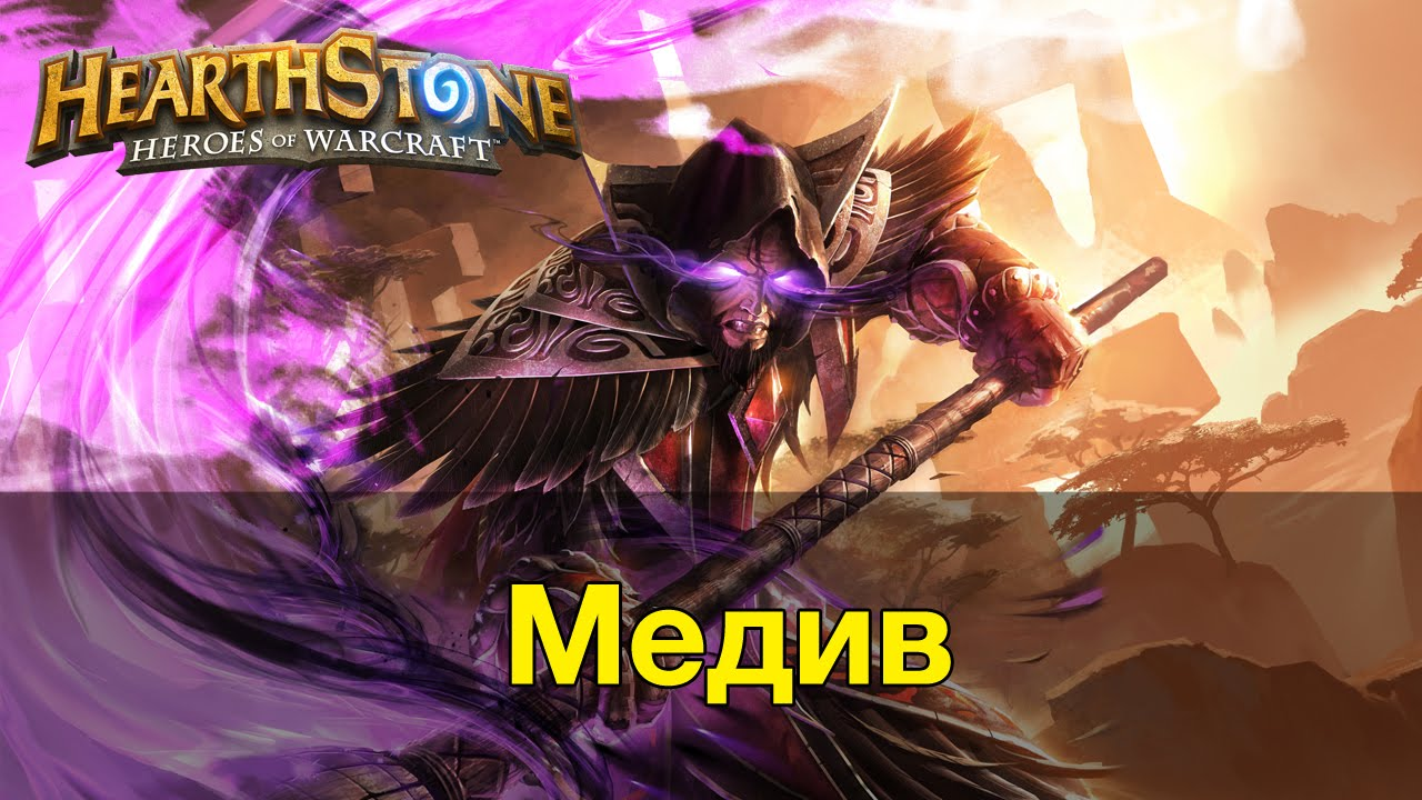 Hearthstone Heroes of Warcraft - Hero Medivh CD Key