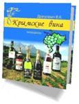 Крымские вина - электронный иллюстрированный путеводите