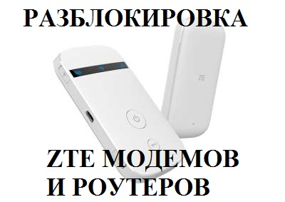 UNLOCK CODE FOR ZTE routers and modems