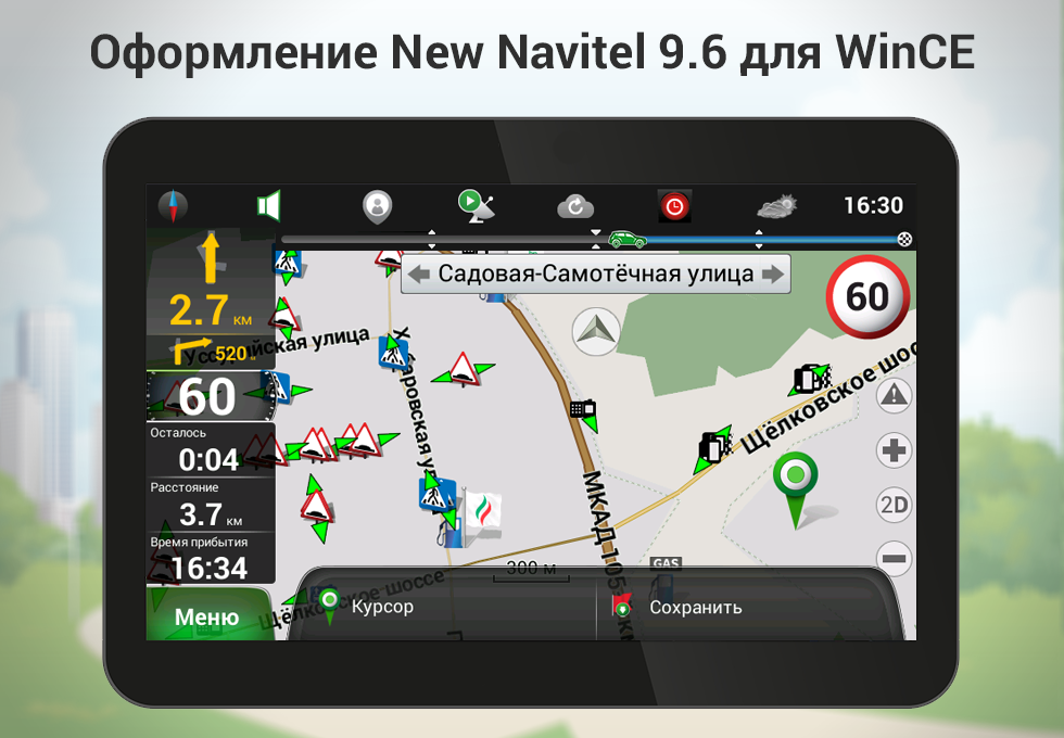 Skin New Navitel 9.8.187 WinCE, Full