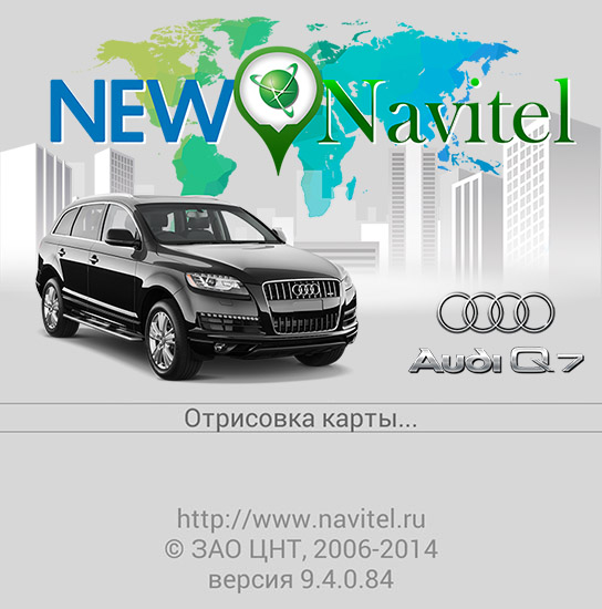The start screen for the Audi Q7 New Navitel