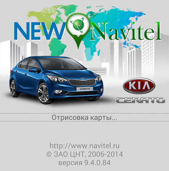 Start screen for Kia Cerato New Navitel