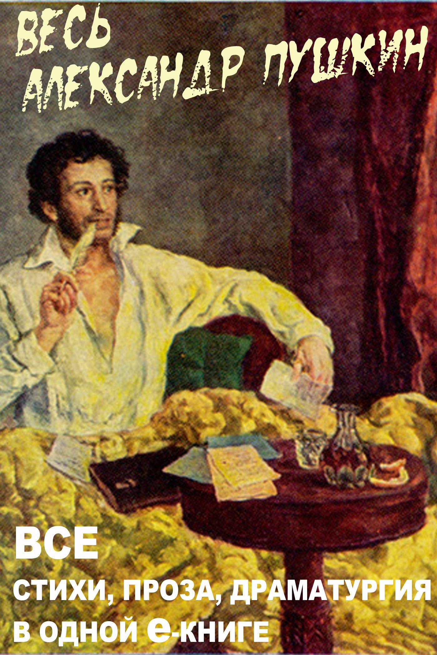 A. Pushkin in complete