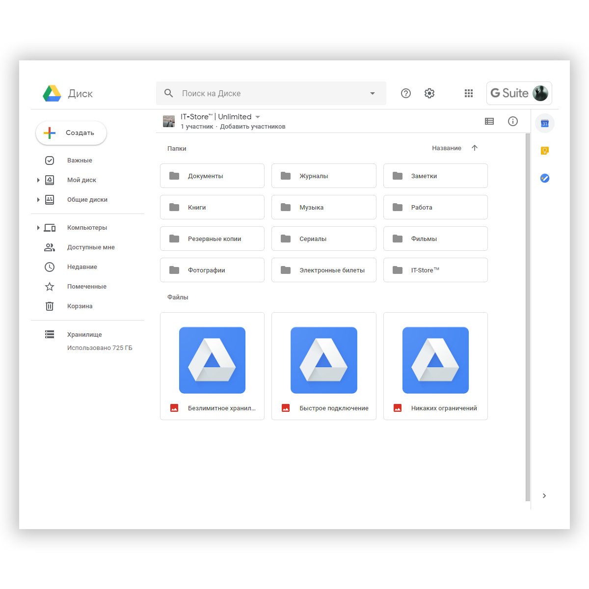 ⭕ UNLIMITED GOOGLE DRIVE YOUR ACCOUNT (X2) I I BONUSES