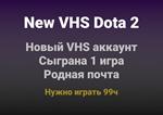 VHS Dota 2, Новый акк, сыграна 1 игра