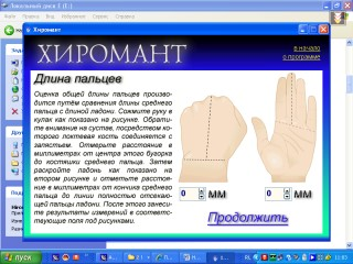 Palmist v.1.0. program for divination by hand