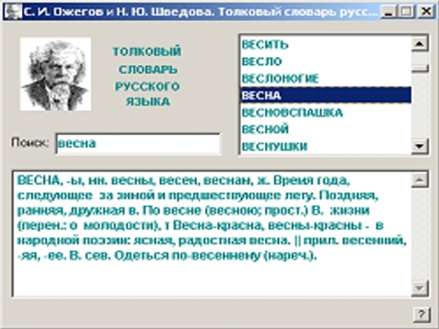 Ozhegov (electronic version)