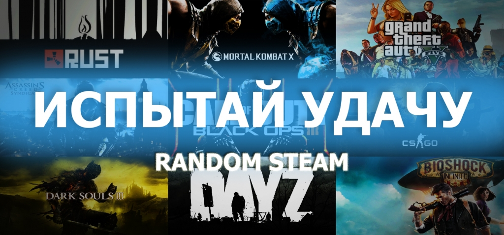 STEAM KEYS BY RANDOM ✓ Test your luck ✓