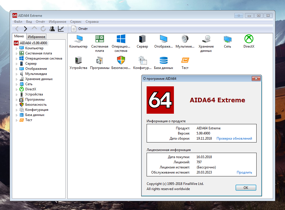 AIDA64 Extreme v6.0 (license key)