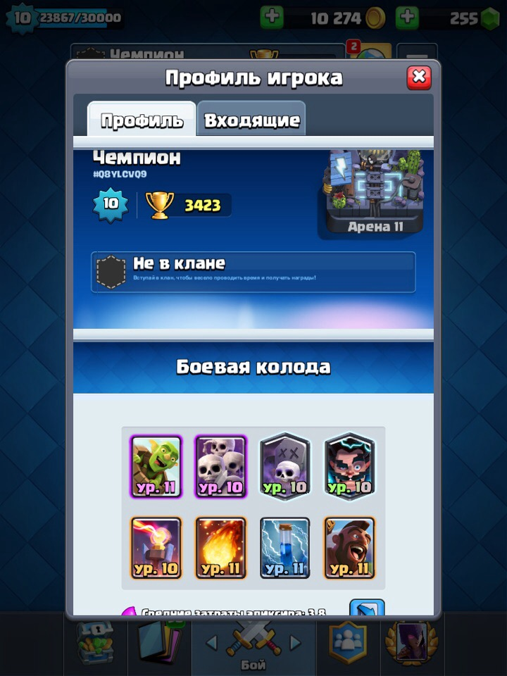 Clash Royale | 10 arena | 10 lvl | FOREVER AND EVER |