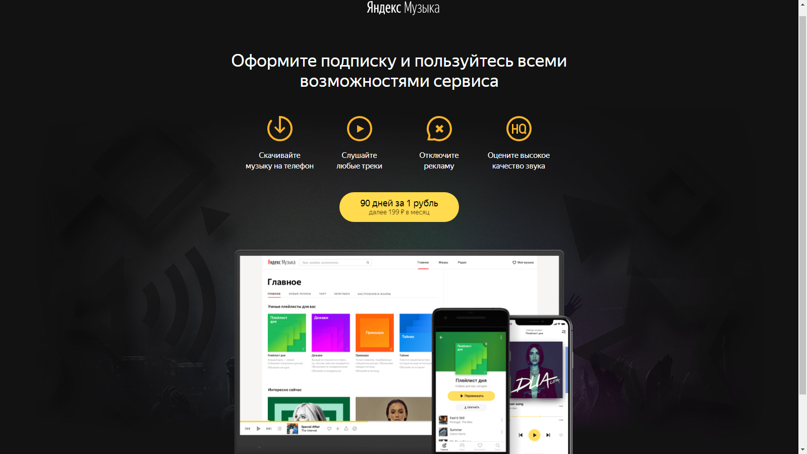 Yandex Music 90 days for 1 rubles