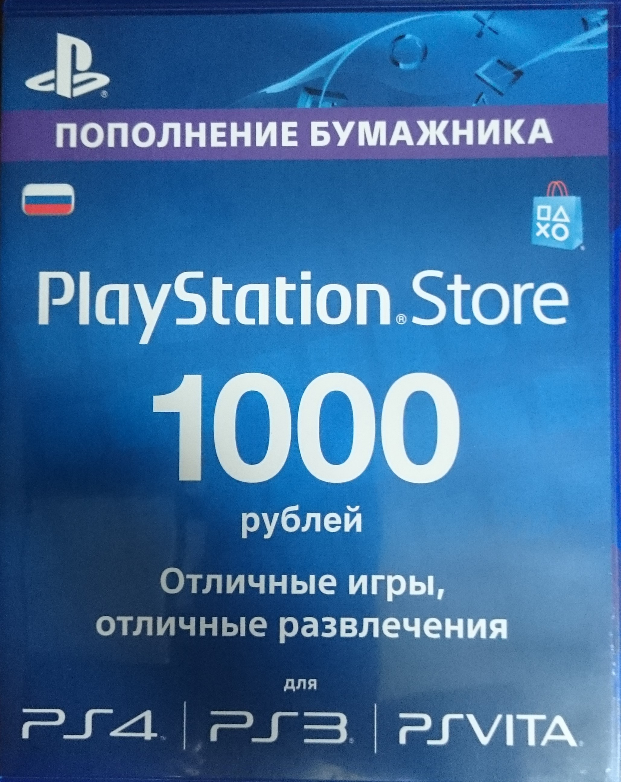 1000 rubles PSN PlayStation Network (RUS) Scan instantl