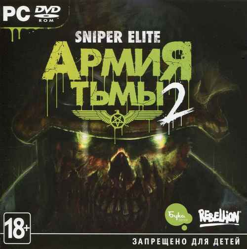 Nazi Zombie Army 2 (RU+CIS/Steam Scan)