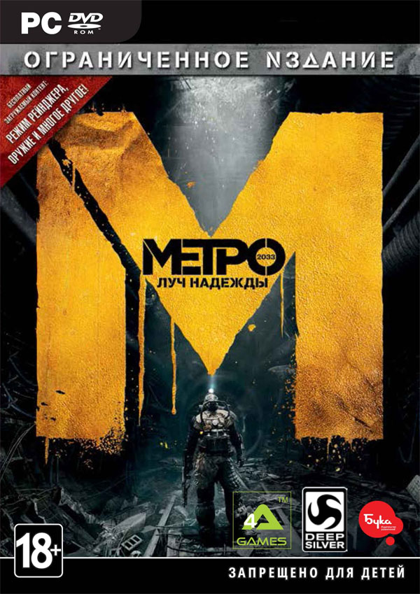 Metro: Last Light + DLC (RU+CIS/Steam Scan)