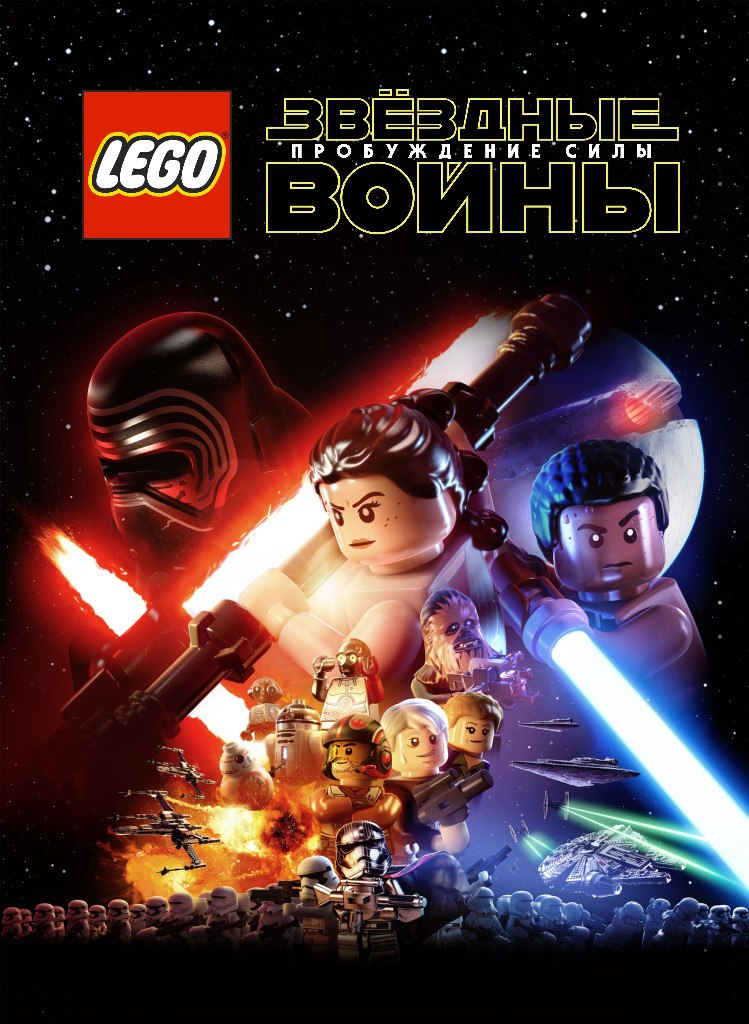 LEGO STAR WARS: The Force Awakens (STEAM KEY)