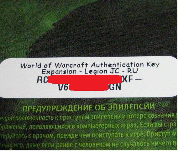 WOW LEGION КЛЮЧ + BOOST - RU VERSION (PHOTO)