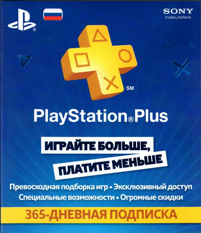PSN PLUS - 365 days - PLAYSTATION NETWORK (RU / PHOTO)