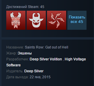 Saints Row: Gat out of Hell (Steam RU + CIS) + СКИДКИ