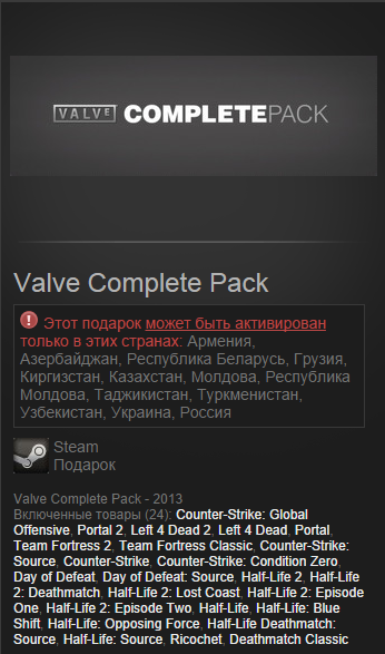 Valve Complete Pack (Steam RU + CIS) + СКИДКИ + ПОДАРКИ
